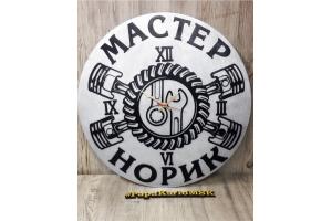 """Часы """"Автосервис-именные"""" CHS-01"""