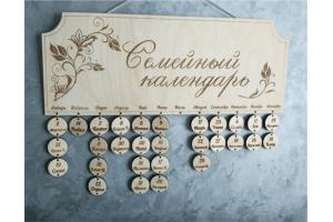 Семейный календарь с вензелями KLNR-05